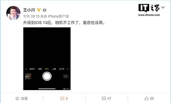 搜狗CEO王小川:我升级苹果iOS 13后,相机不能用了……