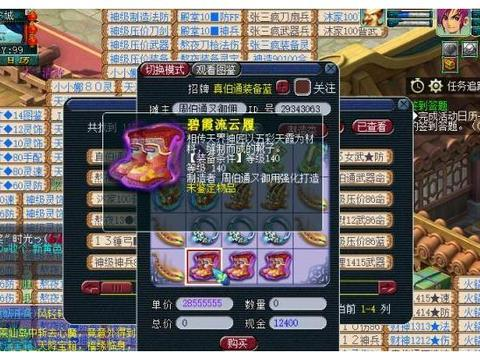 梦幻:玩家鉴定装备炸出罗汉特技,价值2W以上,属性让人羡慕