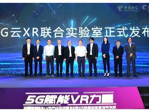 VR和AR已经OUT了?中国电信5GXR实验室成立