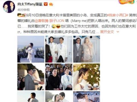 郭碧婷向佐婚礼照,却被两家父母抢镜
