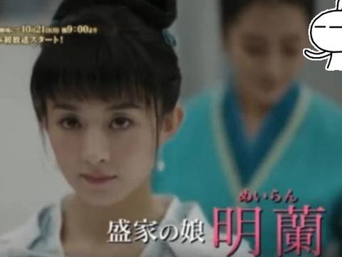 继《琅琊榜》后,《知否》即将在日本开播?翻译后剧名让人笑喷