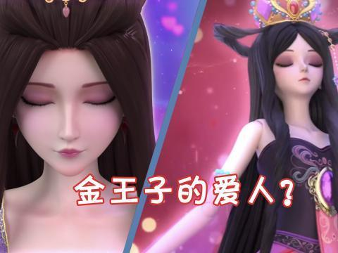 叶罗丽:别再用脸型嘴唇猜金王子爱人了,她的模型完全照搬灵公主