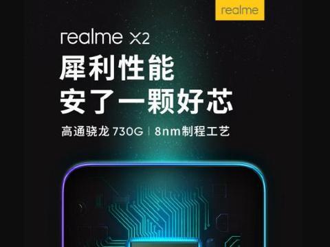 realme X2:骁龙730G+双重防抱死天线
