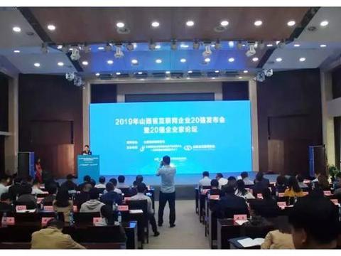 2019年山西省互联网企业20强榜单揭晓,快来看哪些企业上榜
