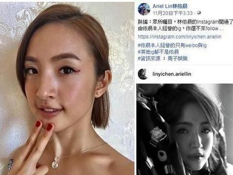 大乌龙!林依晨社交网络遭冒名经营6年,35万粉丝与众多艺人受骗