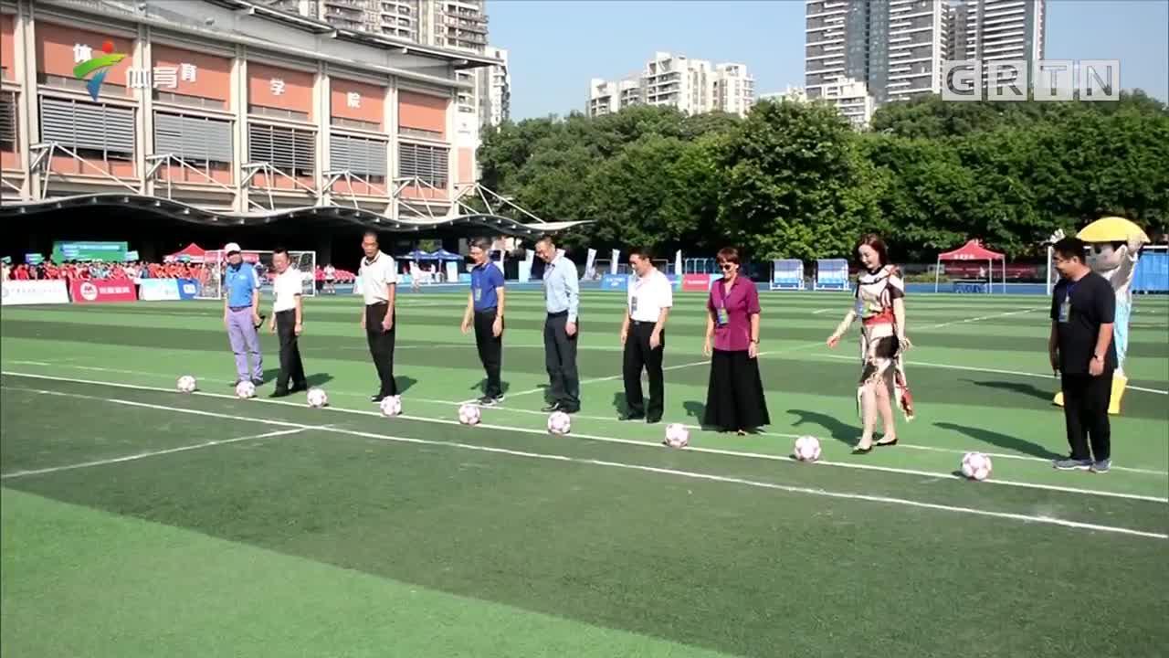 2019广东省大学生七人制足球联赛昨天开幕