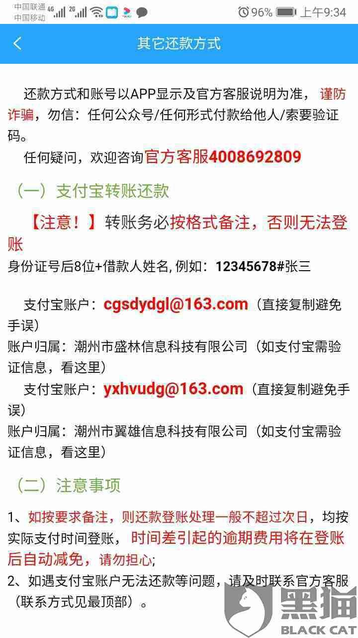 黑猫投诉:潮州盛林信息科技公司旗下神马借,故意让借款人逾期吃利息