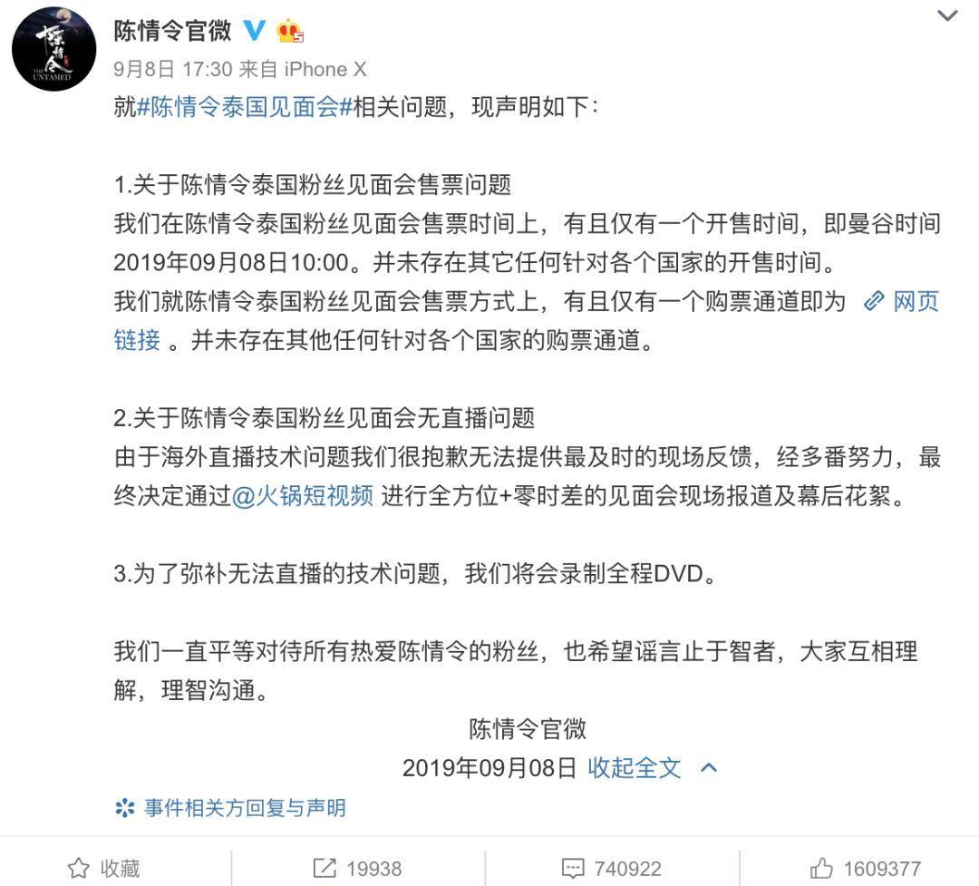 《陈情令》泰国粉丝见面会门票被炒至7万,国产剧如何体面出海?