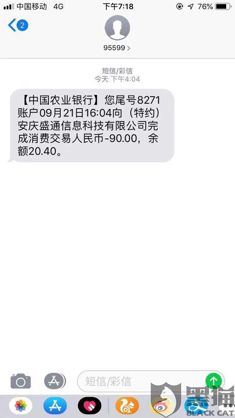 黑猫投诉:安庆盛通信息科技有限公司无故从我农行卡扣90元
