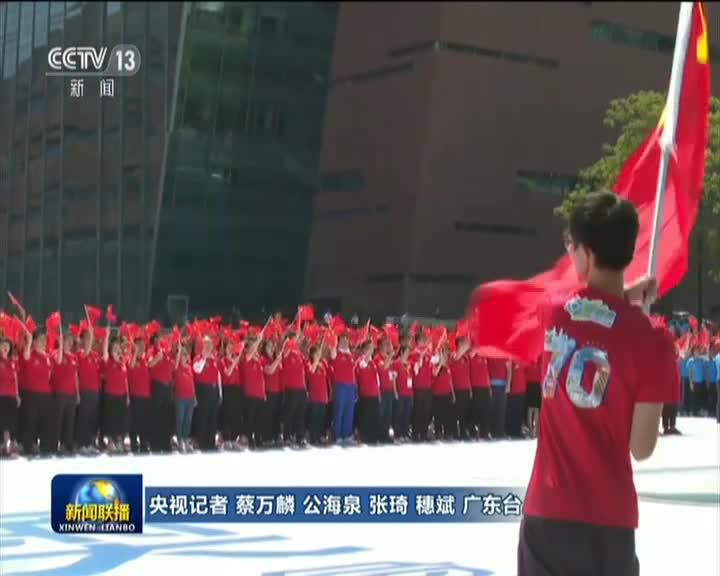视频-《新闻联播》粤港澳三地青年齐聚  共庆新中国70华诞
