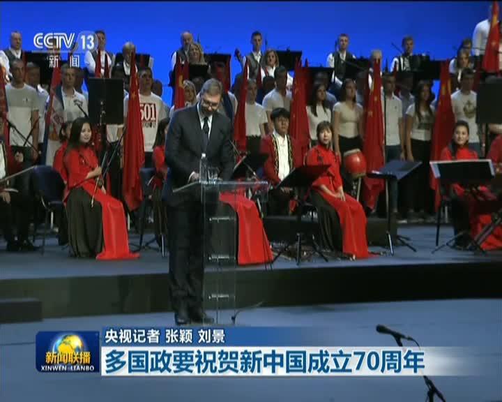 视频-《新闻联播》多国政要祝贺新中国成立70周年