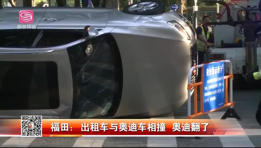 福田:出租车与奥迪车相撞 奥迪翻了