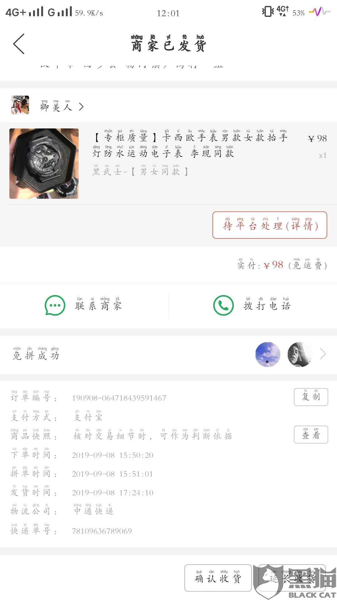 """黑猫投诉:拼多多平台名为""""卿美人""""的店铺销售盗版卡西欧手表"""
