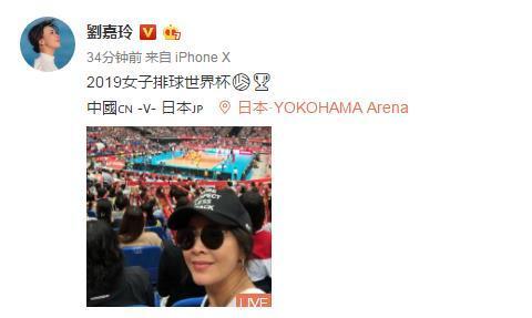 刘嘉玲和梁朝伟观战中国和日本的女排比赛 赛后合影竖大拇指点赞