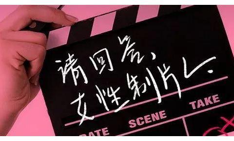 """性骚扰、应酬、家庭……女性成为制片人,要翻过多少""""大山""""?"""