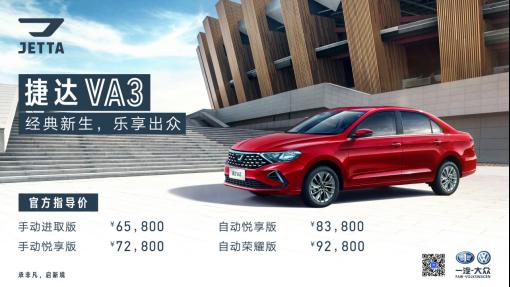 捷达VA3焕新上市 售价6.58万起