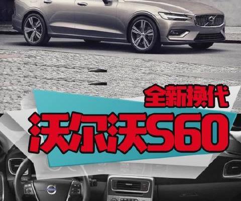 视频:汽车视频:沃尔沃S60 终于换代了