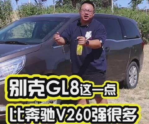 视频:GL8在这方面比奔驰唯雅诺好太多
