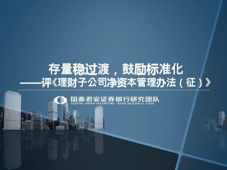 银行冠华|理财子公司净资本新规:存量稳过渡,鼓励标准化