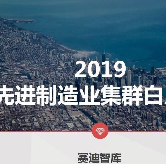 赛迪研究院发布《2019先进制造业集群白皮书》(附PPT全文)