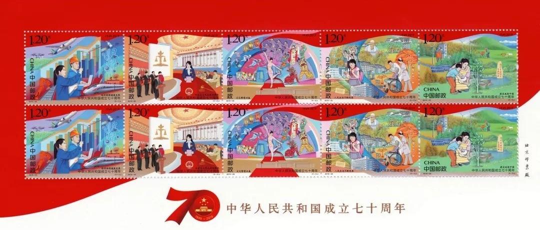 抢鲜看!《中华人民共和国成立七十周年》纪念邮票10月1日发行