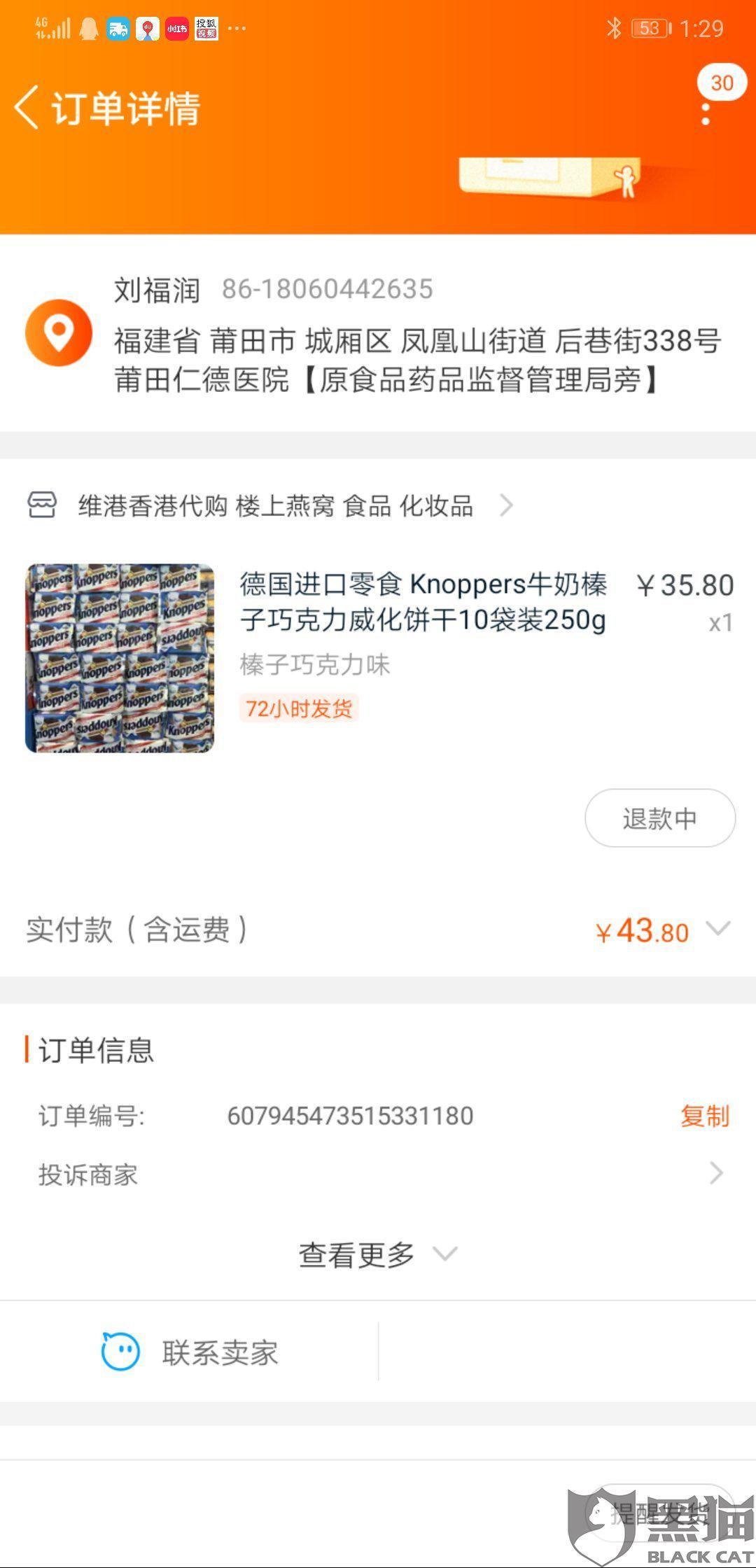 黑猫投诉:维港香港代购 楼上燕窝食品化妆品