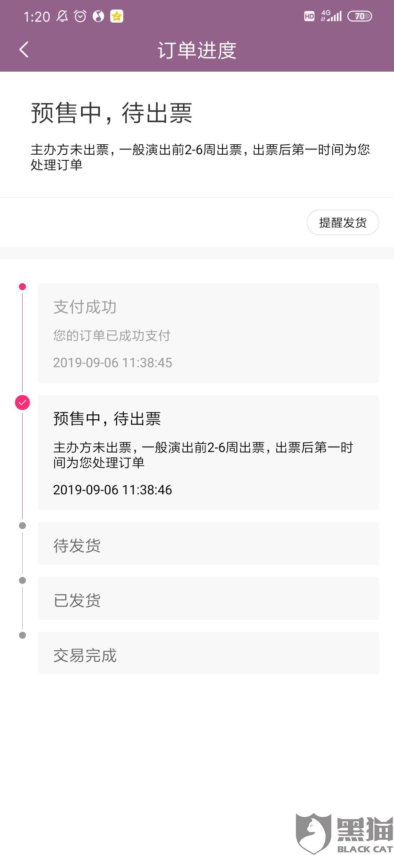 黑猫投诉:大麦 王力宏绍兴演唱会 不予退票