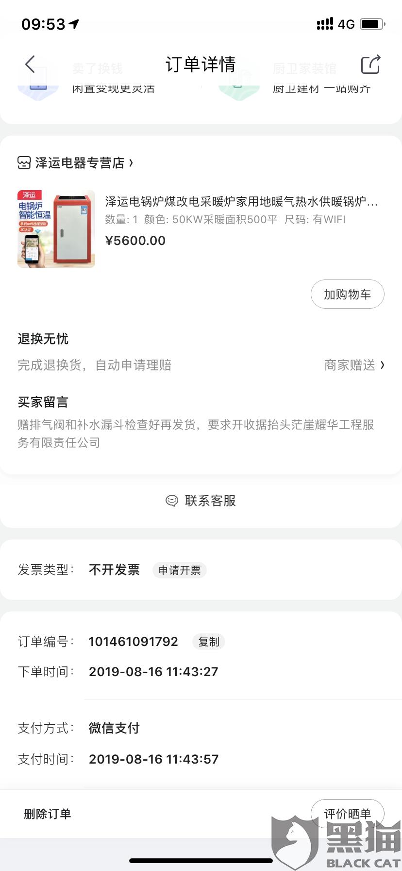 黑猫投诉:京东平台商家拖延退款
