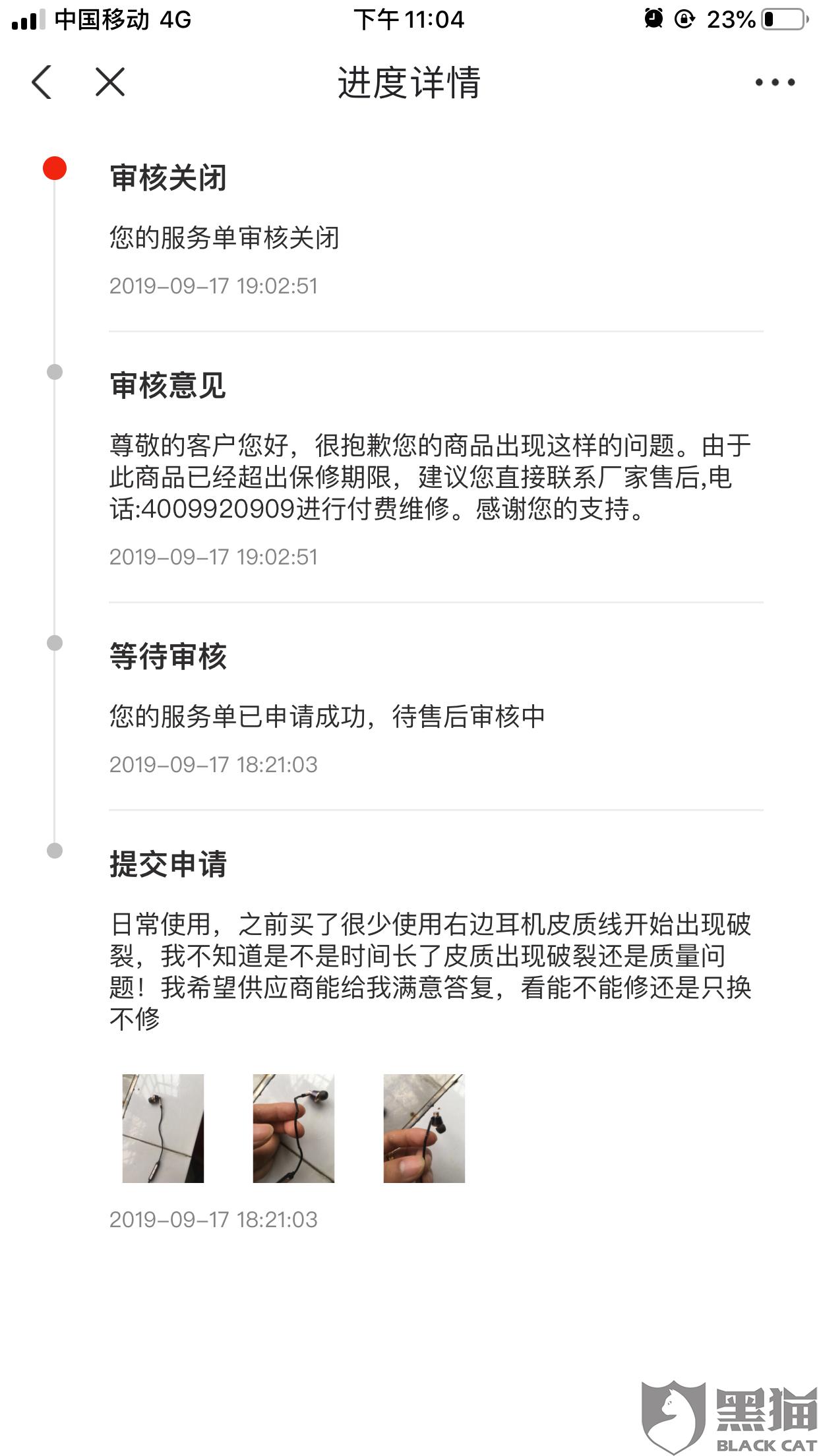 黑猫投诉:万魔1more京东自营旗舰店耳机出现问题不处理