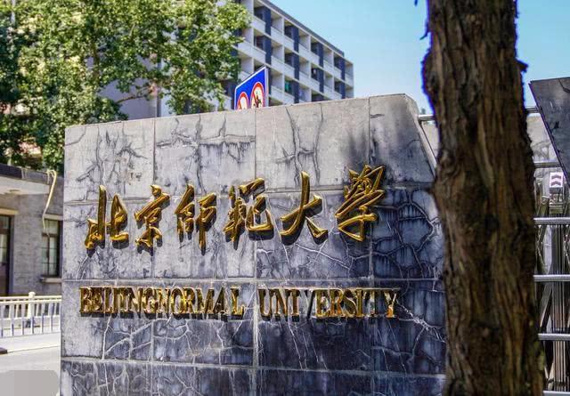 考研401分被北京师范大学录取,我是如何复习的?