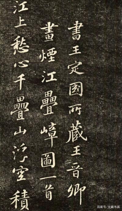 画家王诜,深得苏轼称赞,但其《烟江叠嶂图》真迹与否不能确定