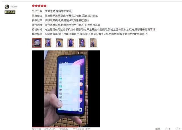 """线下首销开门红,vivo Z5这个价格""""燃爆""""中秋佳节活动"""