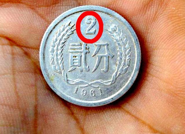 以前用的2分硬币,已经升值了55000倍以上,谁能找到?