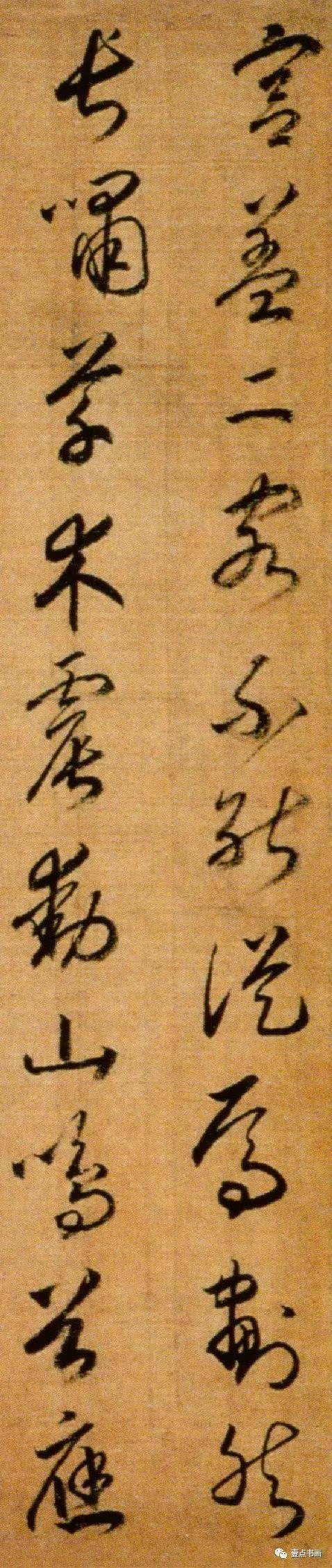 行云流水,笔走龙蛇——南宋皇帝 赵构草书《后赤壁赋卷》欣赏
