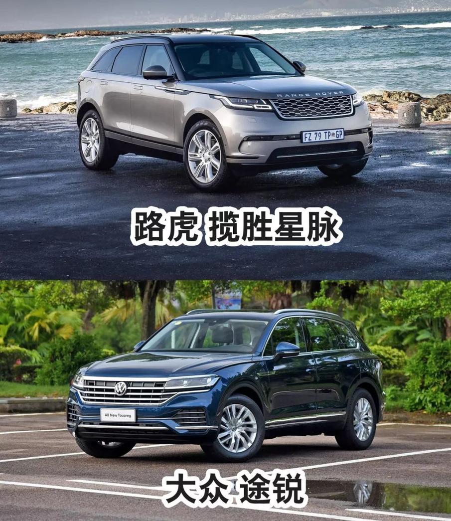 智库 | 漂亮路虎和高级大众 这两款SUV怎么选?