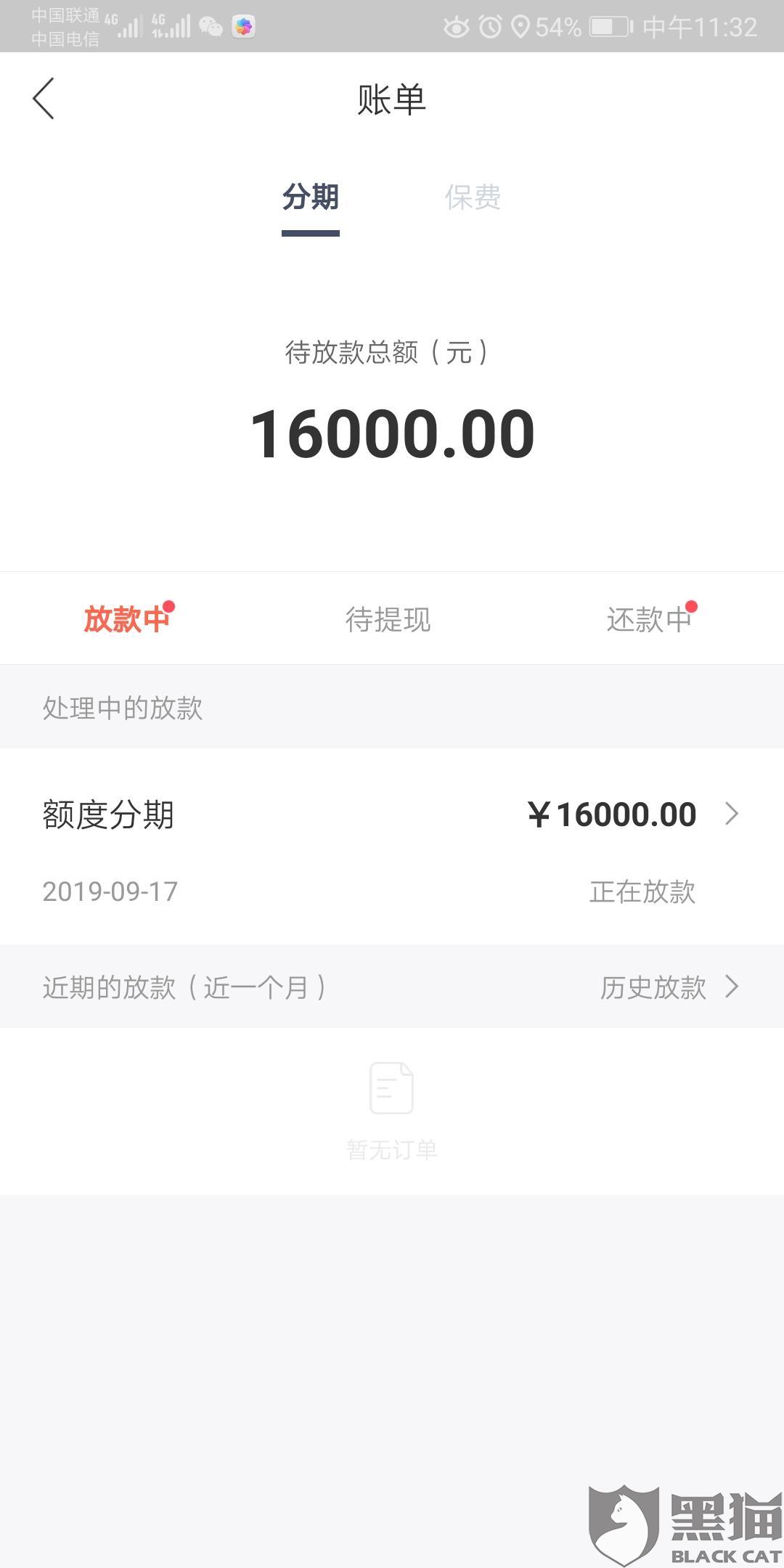 黑猫投诉:本人于2019.9.17在玖富万卡申请借16000。款没到账就已经出分期账单。