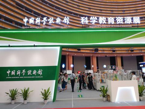 中国科技馆携多项优质科学教育资源首次亮相东盟博览会