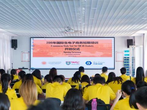 广东岭南现代技师学院国际学生电子商务职业培训正式开班