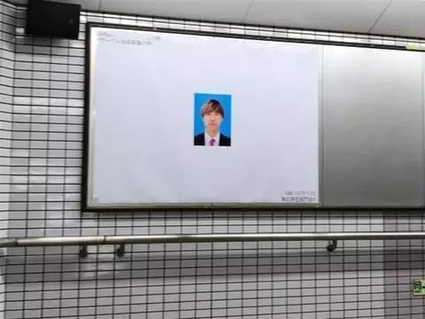 糗大了!日本大学生寄错照片 证件照被登上地铁广告