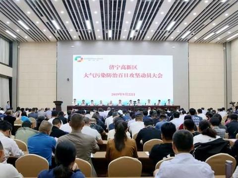 济宁高新区召开大气污染防治百日攻坚动员大会