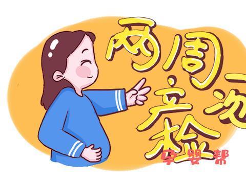 """产检单上若有这一""""术语"""",说明胎儿发育缓慢,孕晚期要格外注意"""