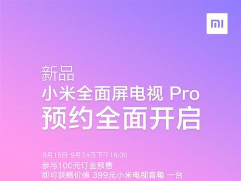 小米全面屏电视PRO官宣:与小米MIX4一同发布