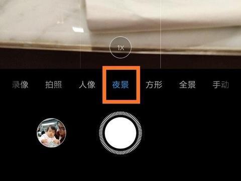 小米手机的手持超级夜景功能怎么用?有何拍摄技巧?