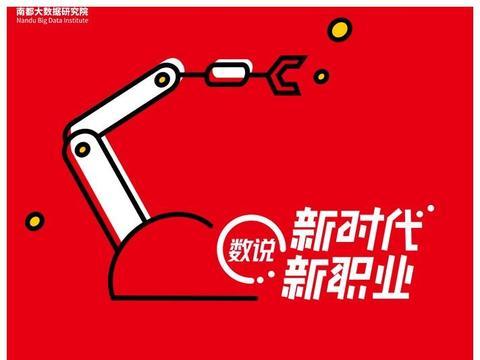 他们指挥工业机器人,超三成月入逾6000,河南广东培养人才多