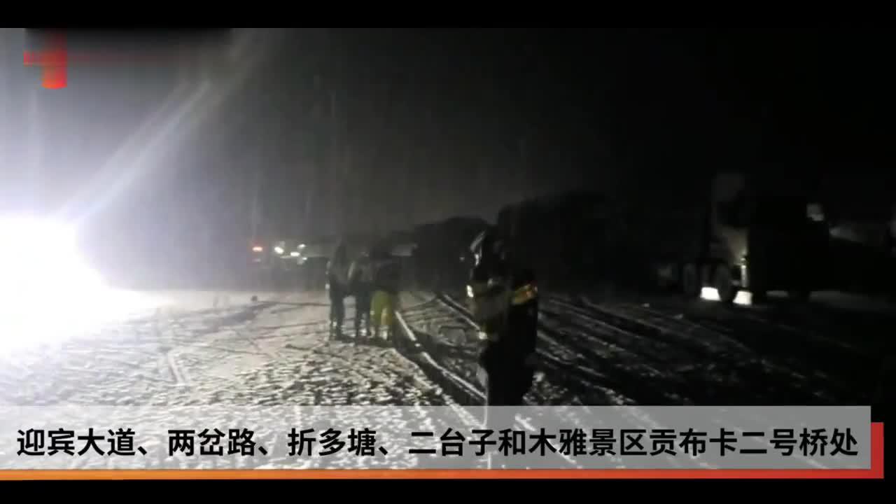 折多山降雪路面结冰 临时交通管制 通行时间待定