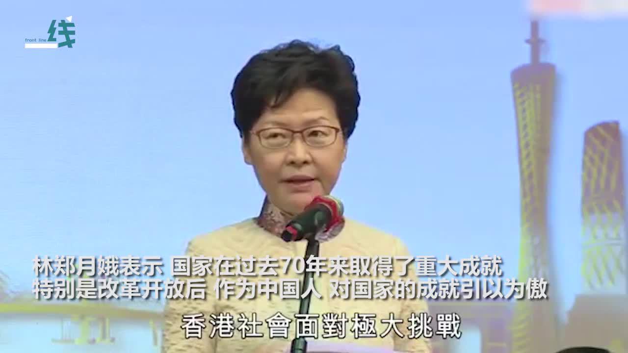 视频-林郑月娥现场坚定发声:作为中国人 对国家的成就引以为傲