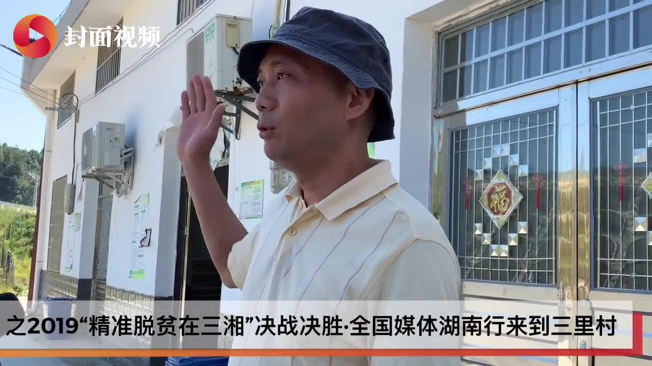 """""""精准脱贫在三湘"""" ③扶贫工作队来了后 57岁的他脱贫又""""脱单"""""""
