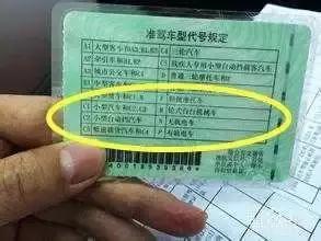 C1驾驶证使用新规定