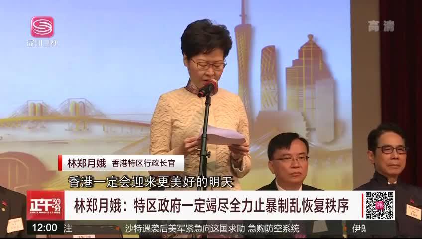香港工会联合会举行国庆70周年酒会 林郑月娥出席
