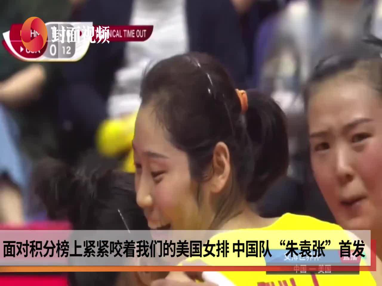 7连胜!中国女排3:0横扫美国 清除世界杯卫冕最大障碍